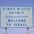 Group logo of the Holy Land